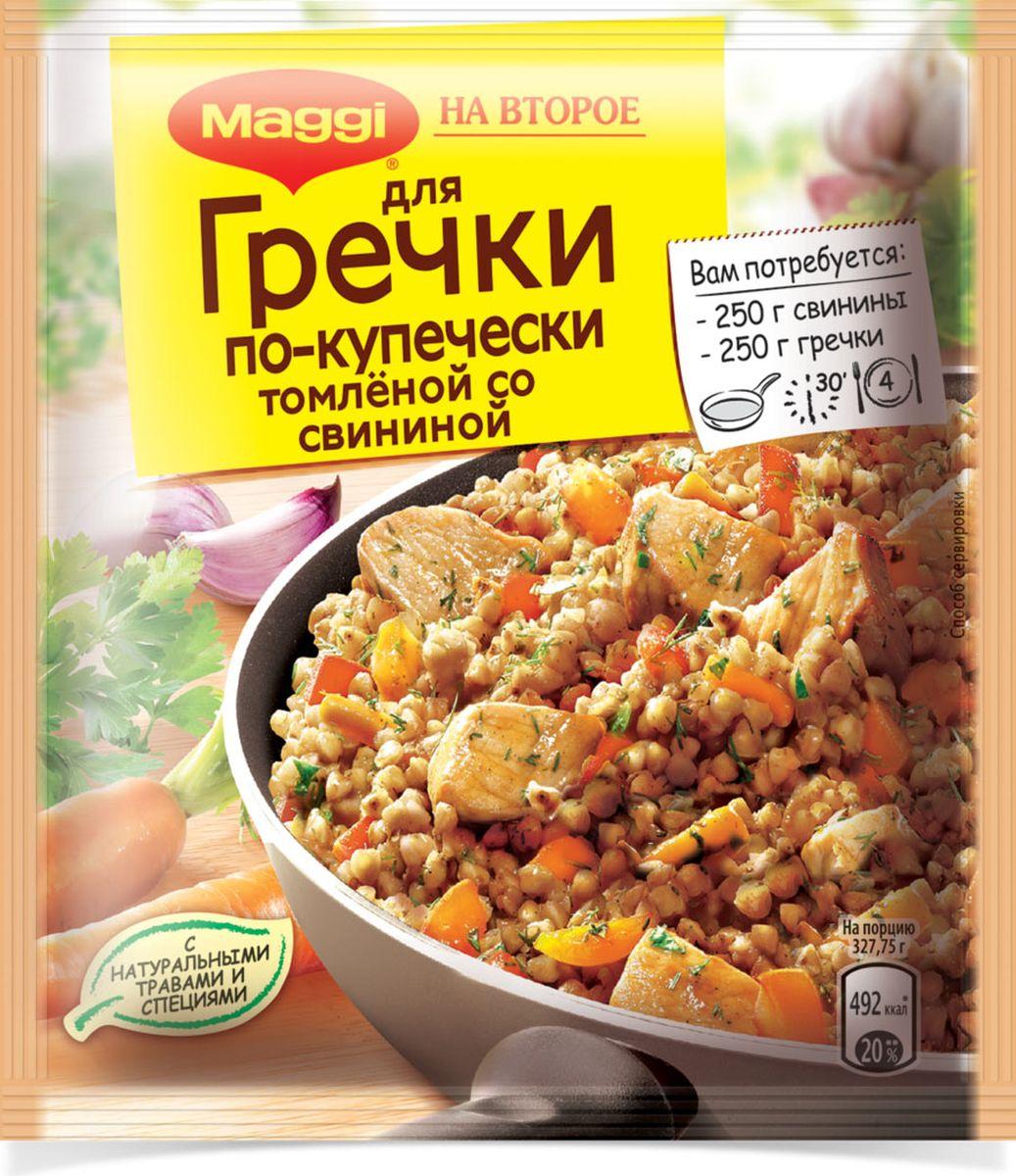 Maggi На второе для гречки по-купечески томленой со свининой, 41 г12253196Гречка по-купечески - сытное и вкусное блюдо с давней историей. Рассыпчатая каша, пропитанная подливой со специями, ароматные кусочки жареного мяса — этот рецепт оценят даже те, кто недолюбливает гречку.Чтобы приготовить гречку по-купечески с Maggi На второе, вам понадобится минимум продуктов: крупа, мясо и приправа Maggi на второе. Весь секрет — в уникальном сочетании натуральных трав и специй, которые придают блюду незабываемый вкус.В состав продукта входят натуральные овощи, травы и специи. Продукт может содержать незначительное количество молока, сельдерея.Уважаемые клиенты! Обращаем ваше внимание на то, что упаковка может иметь несколько видов дизайна. Поставка осуществляется в зависимости от наличия на складе.