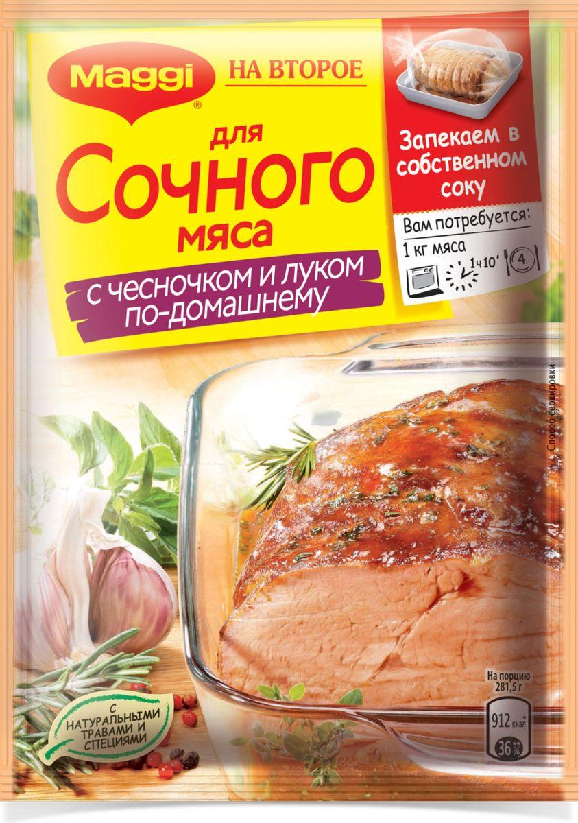 Maggi На второе для сочного мяса с чесноком и луком, 26 г maggi на второе для плова с курицей 24 г