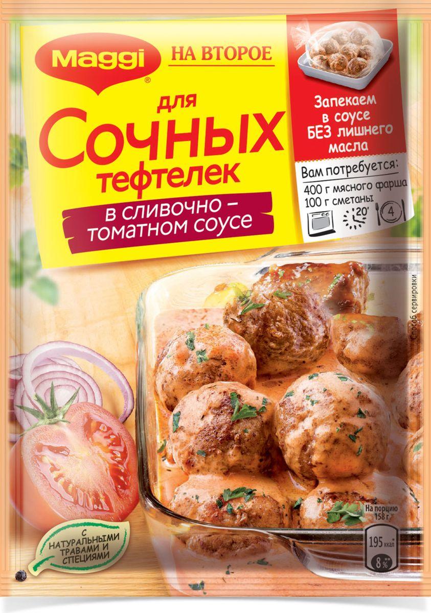Maggi На второе для сочных тефтелек в сливочно-томатном соусе, 30 г maggi на второе для плова с курицей 24 г