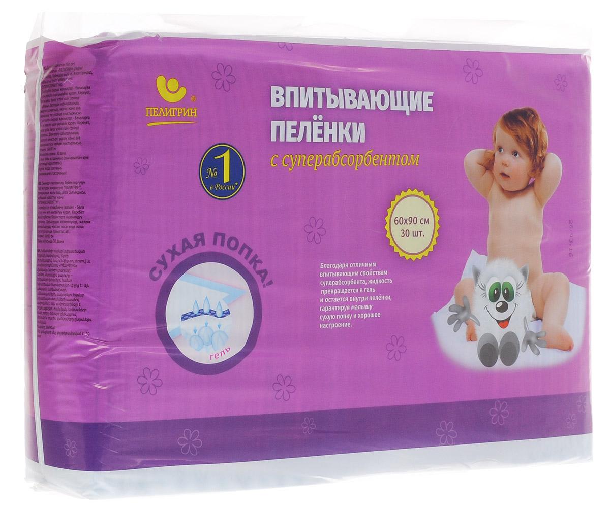 Пелигрин Впитывающие детские пеленки 60 х 90 см 30 шт одноразовые пеленки цена в аптеке поштучно