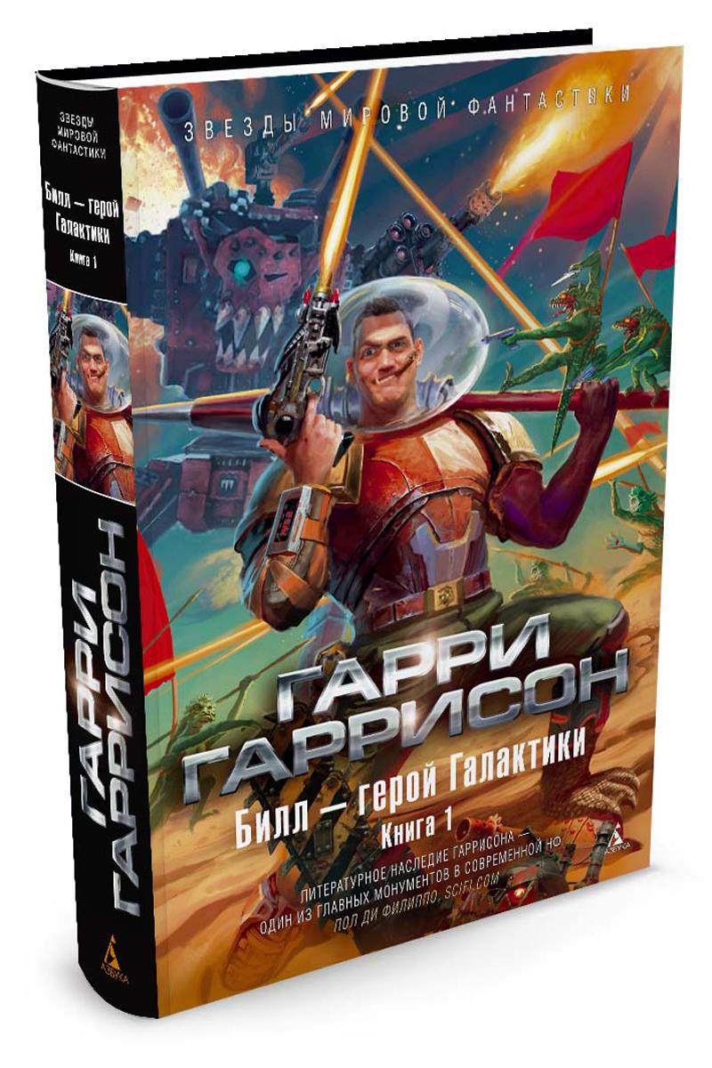 Гаррисон Гарри Билл - герой Галактики. Книга 1 гаррисон гарри максвелл стальная крыса