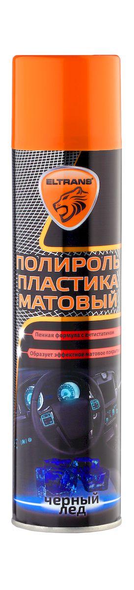 Полироль пластика Eltrans, матовая, аэрозоль, черный лед, 400 млEL-0805.34Полироль пластика Eltrans - эффективное полирующее и очищающее средство для уход за пластиковыми, виниловыми и резиновыми элементами интерьера автомобиля. Очищает от загрязнений, восстанавливает цвет и предает шелковистый блеск. Содержит антистатическую добавку, предотвращающую притягивание пыли к приборной панели. Не оставляет жирной и липкой пленки. Защищает от разрушительного действия ультрафиолета, предотвращает выгорание и растрескивание пластика. Обладает приятным ароматом.Способ применения:Использовать при температуре не ниже +10°С. Перед использованием энергично встряхнуть баллон в течение 1-2 минут. Распылить состав на обрабатываемые поверхности с расстоянием 20-30 см. Через 2-3 минуты отполировать мягкой чистой тканью.Внимание!Не применять под воздействием прямых солнечных лучей и на горячей поверхности. Не использовать на руле, рычаге коробке передач, рычаге ручных тормозов, на педалях - они могут стать скользкими, что может привести к потере управляемости автомобиля.Состав: вода >30%, силиконовая эмульсия 5-15%, антистатик Товар сертифицирован.