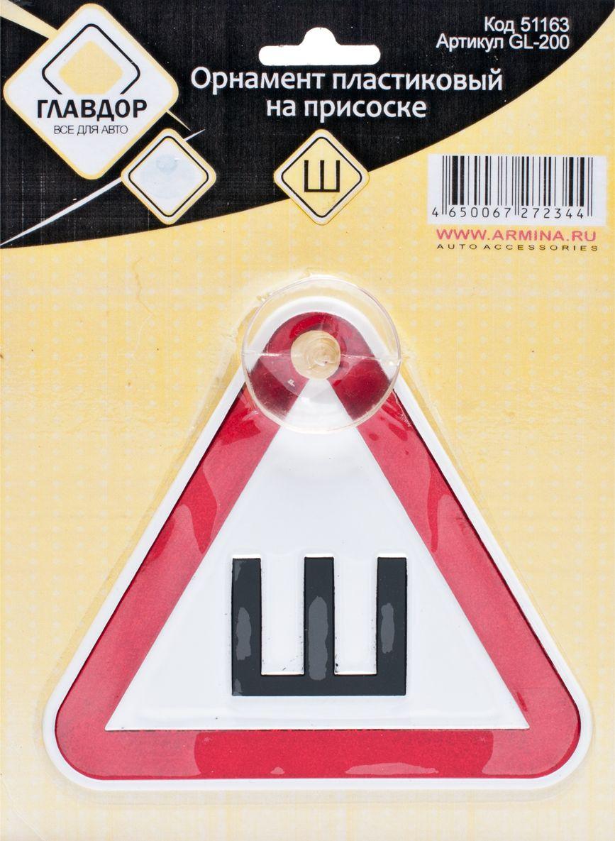 Табличка автомобильная Главдор Ш, на присоскеGL-200Автомобильная табличка на присоске Главдор с изображением буквы ш выполнена из пластика.Не выделяет смол, не выгорает на солнце.Наклейка информирует о наличии шипованной резины.