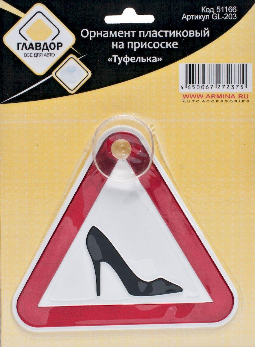 Табличка автомобильная Главдор Туфелька, на присоскеGL-203Автомобильная табличка на присоске Главдор с изображением туфельки выполнена из пластика.Не выделяет смол, не выгорает на солнце.