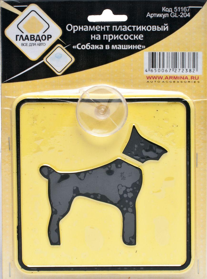 Табличка автомобильная Главдор Собака в машине, на присоскеGL-204Автомобильная табличка на присоске Главдор с изображением собаки в машине выполнена из пластика.Не выделяет смол, не выгорает на солнце.