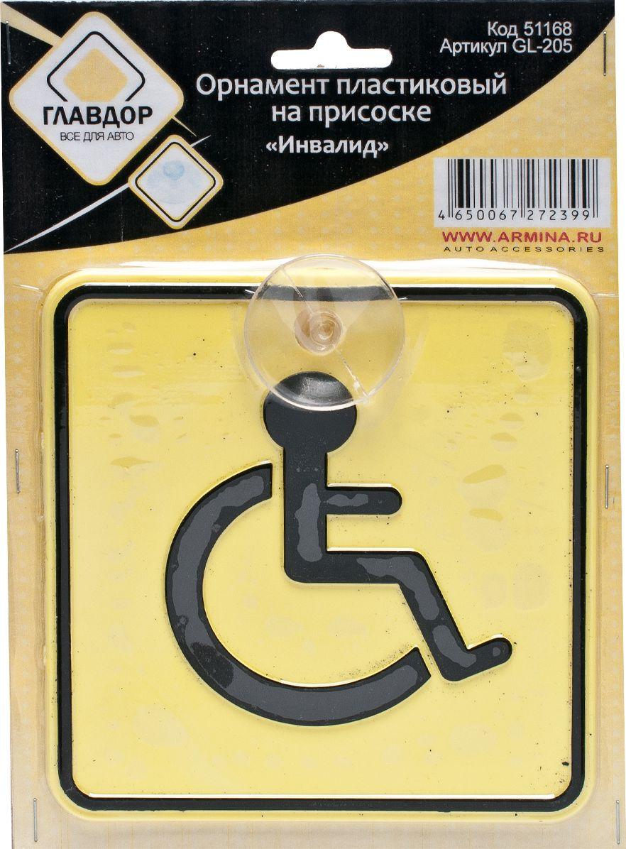 Табличка автомобильная Главдор Инвалид, на присоске автознак инвалид купить