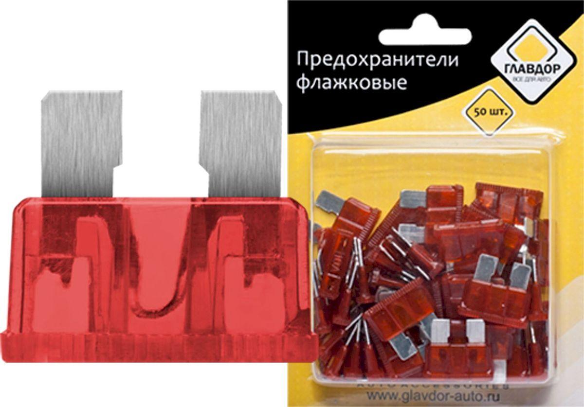 Предохранители Главдор, флажковые, 10 А, 50 шт. GL-210