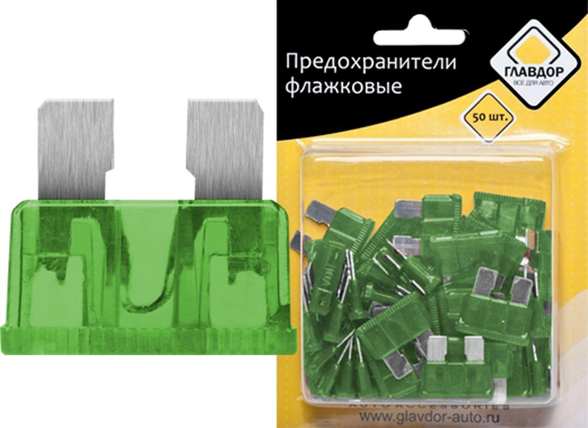 Предохранители Главдор, флажковые, 30 А, 50 шт. GL-214