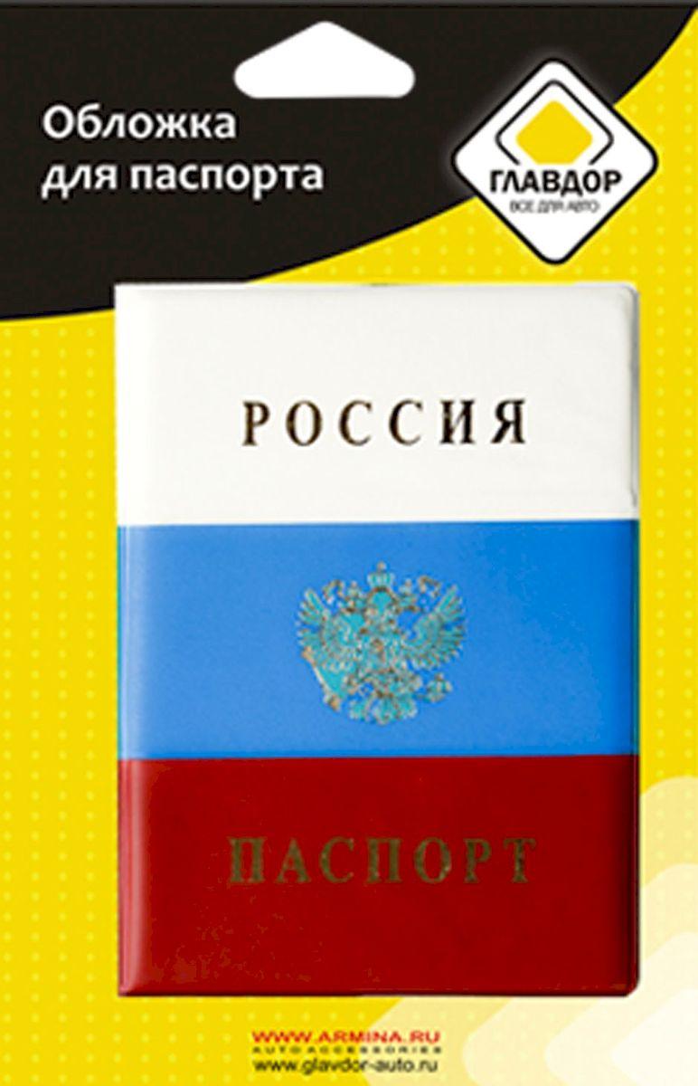 Обложка для паспорта Главдор Триколор, цвет: белый, синий, красный. GL-236GL-236Обложка для паспорта Главдор Триколор изготовлена из полимерного материала. Лицевая сторона оформлена надписями Паспорт, Россия и гербом России. Внутри расположено 2 прозрачных кармашка для вашего паспорта.Такая обложка не только защитит ваши документы от грязи и потертостей , но и станет стильным аксессуаром, который отлично впишется в ваш образ.