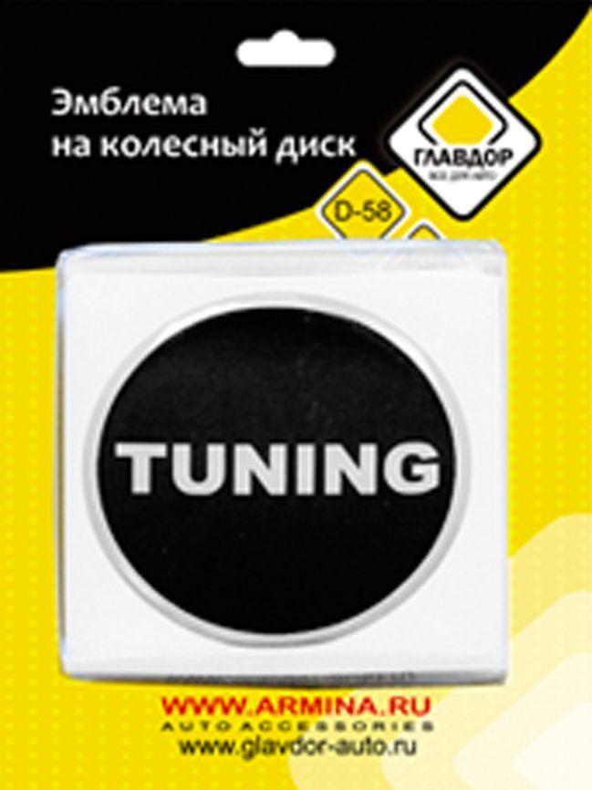 Эмблема на колесный диск Главдор Tuning, диаметр 58 мм, 4 штGL-295Декоративная наклейка на колесный диск Главдор Tuning выполнена из силикона. Фиксируется с помощью двойного скотча.Диаметр эмблемы: 58 мм.Количество: 4 шт.