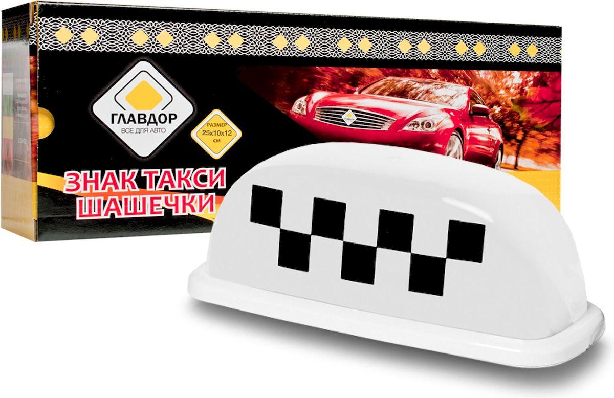 Знак Главдор Такси. Шашечки, с подсветкой, цвет: белый, 25 х 10 х 12 смGL-379Элегантные такси-шашечки с подсветкой для вашего автомобиля имеют привлекательный и изящный дизайн, особо подчеркивающий высокий уровень предоставляемых услуг. Фиксируются к поверхности при помощи четырех магнитов, также имеют защитную пленку для предотвращения образования царапин при соприкосновении с лакокрасочным покрытием. Питание: 12 В.Размер: 25 х 10 х 12 см.