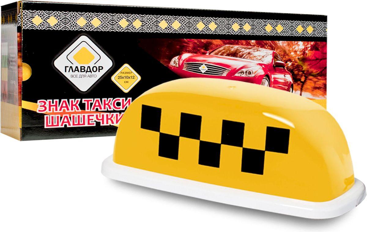 Знак Главдор Такси. Шашечки, с подсветкой, цвет: желтый, 25 х 10 х 12 смGL-380Элегантные такси-шашечки с подсветкой для вашего автомобиля имеют привлекательный и изящный дизайн, особо подчеркивающий высокий уровень предоставляемых услуг. Фиксируются к поверхности при помощи четырех магнитов, также имеют защитную пленку для предотвращения образования царапин при соприкосновении с лакокрасочным покрытием. Питание: 12 В.Размер: 25 х 10 х 12 см.