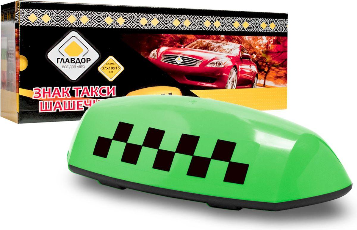 Знак Главдор Такси. Шашечки, с подсветкой, цвет: зеленый, 37 х 10 х 15 см. GL-385GL-385Элегантные такси-шашечки с подсветкой для вашего автомобиля имеют привлекательный и изящный дизайн, особо подчеркивающий высокий уровень предоставляемых услуг. Фиксируются к поверхности при помощи четырех магнитов, также имеют защитную пленку для предотвращения образования царапин при соприкосновении с лакокрасочным покрытием. Питание: 12 В.Размер: 37 х 10 х 15 см.