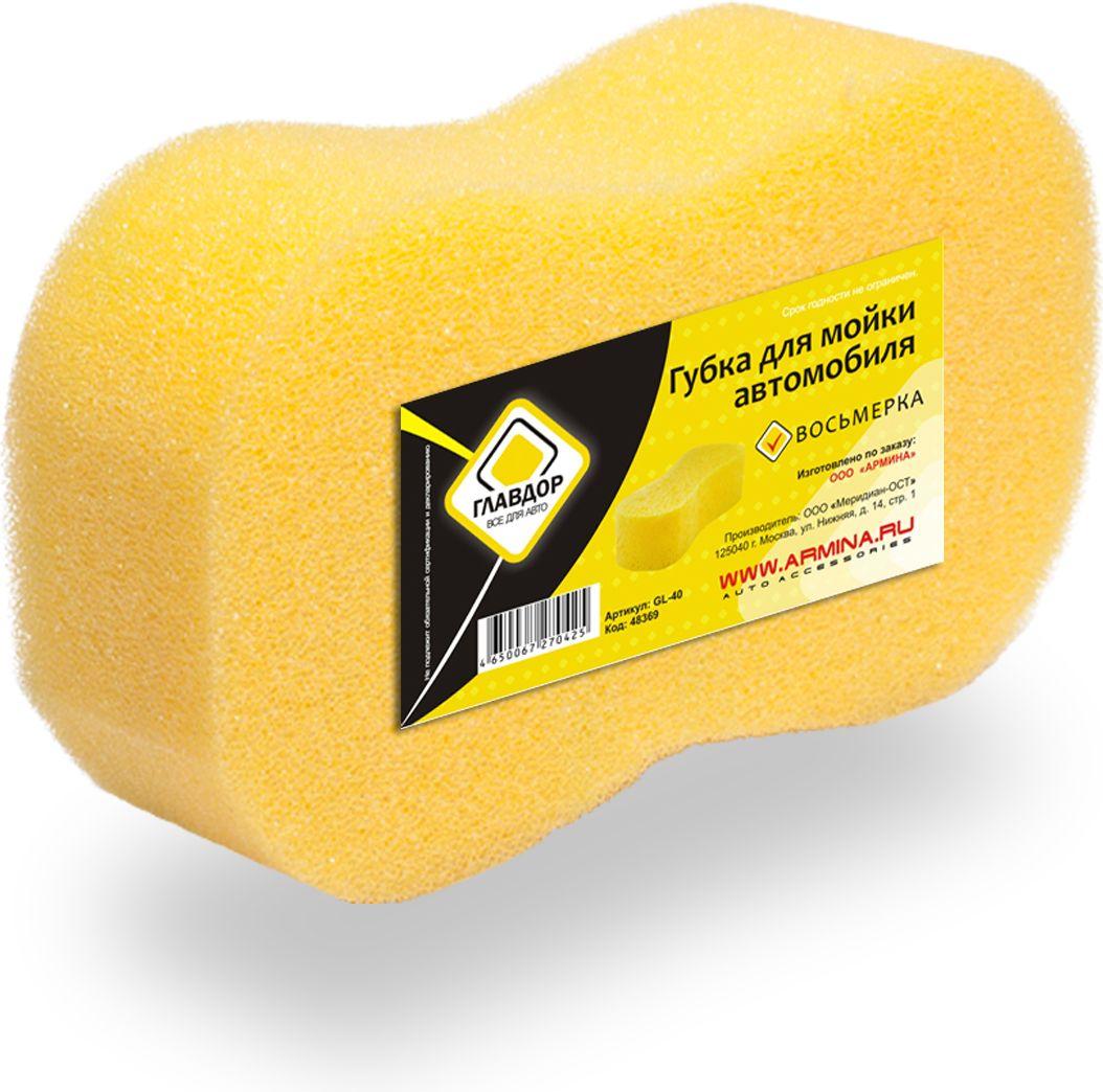 Купить Губка для мойки автомобиля Главдор Восьмерка , цвет: желтый, 18, 5 х 11 х 5 см