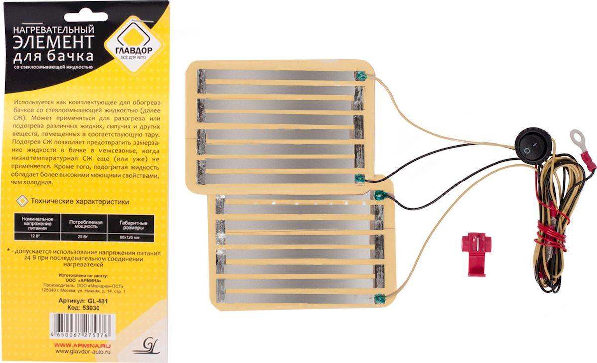 Нагревательный элемент Главдор, для бачка со стеклоомывающей жидкостью, 12В. GL-481GL-481Нагревательный элемент Главдор используется как комплектующее для обогрева бачков со стеклоомывающей жидкостью. Может применяться для разогрева или подогрева различных жидких, сыпучих и других веществ, помещенных в соответствующую тару. Подогрев стеклоомывающей жидкости позволяет предотвратить замерза-ние жидкости в бачке в межсезонье, когда низкотемпературная стеклоомывающая жидкость еще (или уже) не применяется. Кроме того, подогретая жидкость обладает более высокими моющими свойствами, чем холодная.Номинальное напряжение питания: 12В (допускается использование напряжения питания 24В при последовательном соединении нагревателей).Потребляемая мощность: 25 Вт