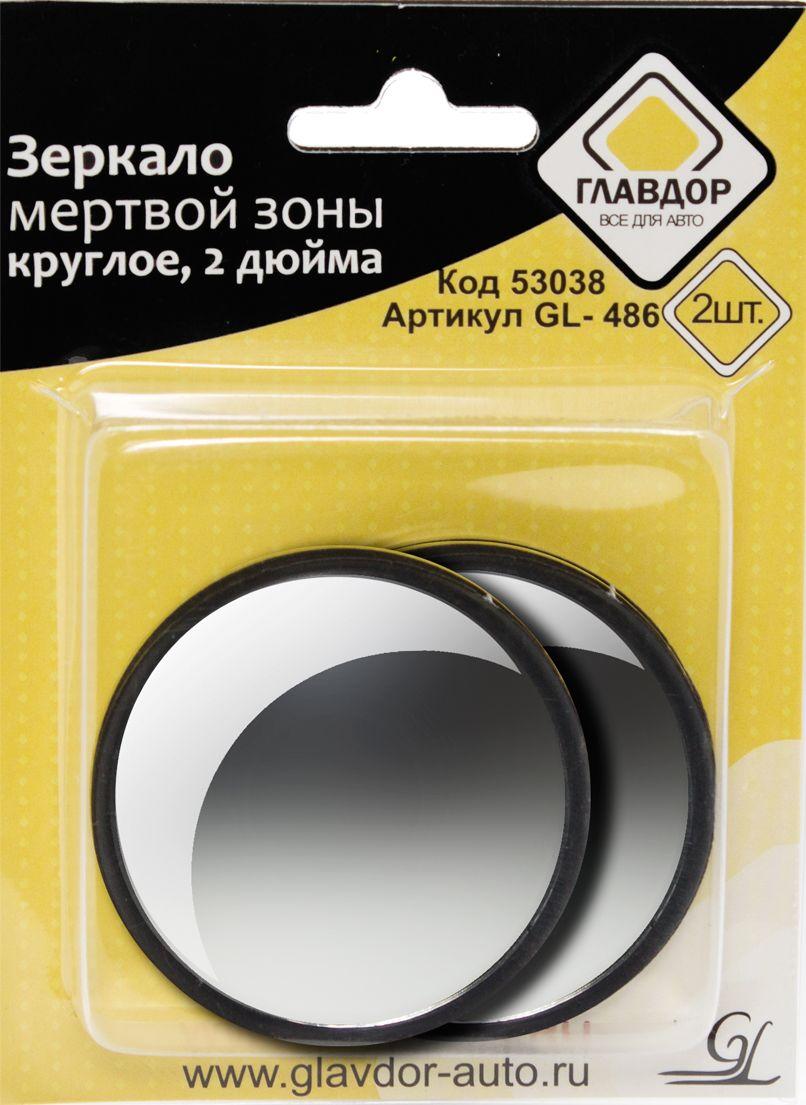 Зеркало мертвой зоны Главдор, круглое, диаметр 2, 2 штGL-486Круглое зеркало мертвой зоны Главдор значительно улучшает обзор дороги при управлении автомобилем. Оно поможет избежать столкновения с другими машинами либо предметами, избежав аварийной ситуации.Изделие произведено из высокопрочного морозоустойчивого пластика и фиксируется с помощью двухсторонней липкой ленты к поверхности.Диаметр зеркала: 2  (5,08 см).