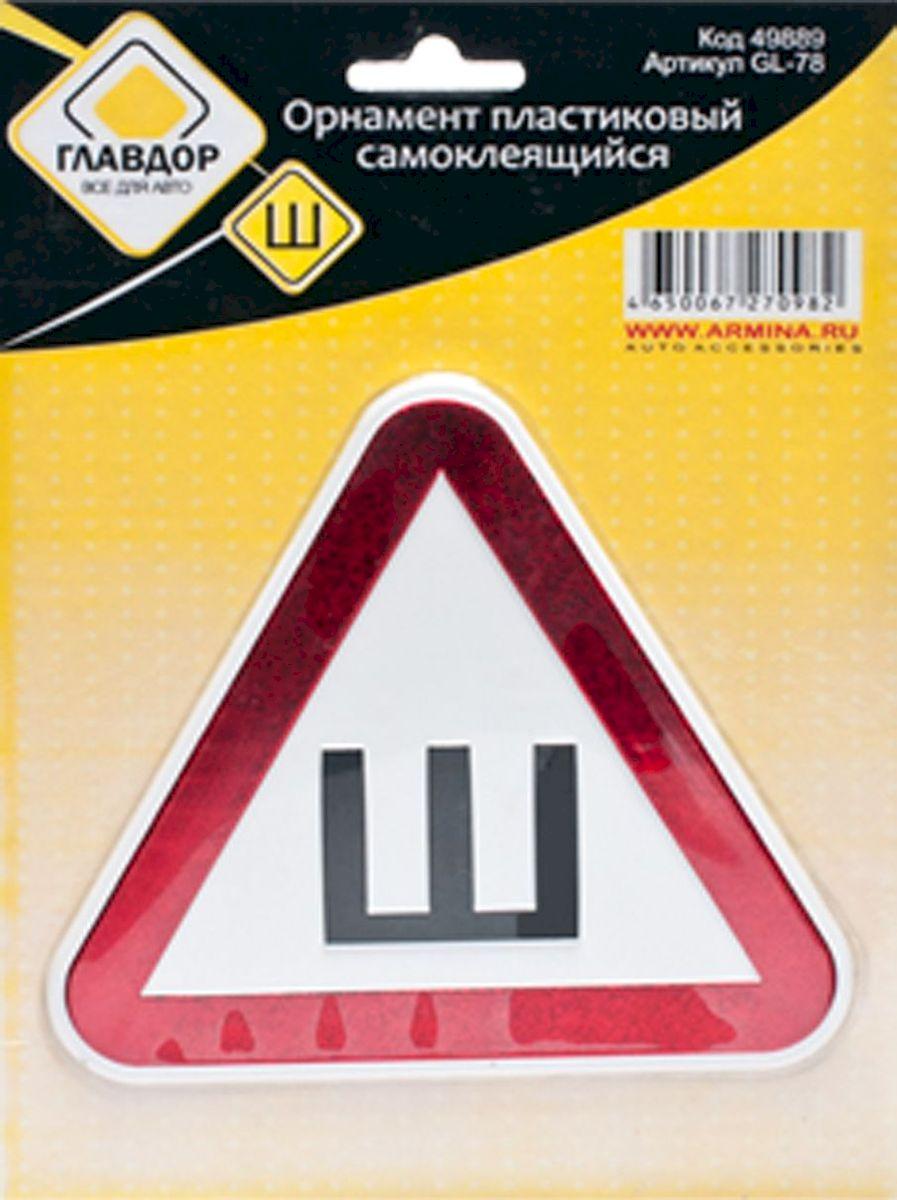 Табличка автомобильная Главдор Ш, самоклеящаясяGL-78Автомобильная табличка Главдор с изображением буквы Ш выполнена из пластика.Не выделяет смол, не выгорает на солнце.Треугольная наклейка самоклеящаяся информирует о наличии шипованной резины.