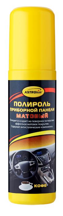 Полироль приборной панели ASTROhim Кофе, матовый, 125 млАС-23111Полироль приборной панели ASTROhim - эффективное очищающее и полирующее средство для ухода за пластиковыми, виниловыми и резиновыми элементами интерьера автомобиля. Очищает от загрязнений, восстанавливает цвет и создает на поверхности эффектное матовое покрытие. Содержит антистатическое компоненты, предотвращающие притягивание пыли к приборной панели. Не оставляет жирной и липкой пленки. Защищает от разрушительного действия солнечных лучей, предотвращает выгорание и растрескивание пластика. Обладает приятным ароматом.Способ применения:Перед использованием энергично встряхнуть баллон в течение 1-2 минут. Нанести полироль тонким слоем на обрабатываемую поверхность. Через 2-3 минуты располировать чистой сухой тряпкой. Внимание!Не использовать под воздействием прямых солнечных лучей и на горячей поверхности. Не использовать на руле, рычаге коробки передач, рычаге ручных тормозов, на педалях - они могут стать скользкими, что может привести к потере управляемости автомобиля.Состав: вода, натуральный воск Товар сертифицирован.