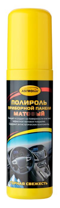 Полироль приборной панели ASTROhimm Горная свежесть, матовый, 125 млАС-2313Полироль приборной панели ASTROhim - эффективное очищающее и полирующее средство для ухода за пластиковыми, виниловыми и резиновыми элементами интерьера автомобиля. Очищает от загрязнений, восстанавливает цвет и создает на поверхности эффектное матовое покрытие. Содержит антистатическое компоненты, предотвращающие притягивание пыли к приборной панели. Не оставляет жирной и липкой пленки. Защищает от разрушительного действия солнечных лучей, предотвращает выгорание и растрескивание пластика. Обладает приятным ароматом.Способ применения:Перед использованием энергично встряхнуть баллон в течение 1-2 минут. Нанести полироль тонким слоем на обрабатываемую поверхность. Через 2-3 минуты располировать чистой сухой тряпкой. Внимание!Не использовать под воздействием прямых солнечных лучей и на горячей поверхности. Не использовать на руле, рычаге коробки передач, рычаге ручных тормозов, на педалях - они могут стать скользкими, что может привести к потере управляемости автомобиля.Состав: вода, натуральный воск Товар сертифицирован.