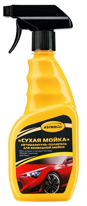 Сухая мойка (без воды) Astrohim, спрей, 500 млАС-319Сухая мойка (без воды) Astrohim мягко очищает кузов без использования воды, заменяя стандартную мойку с автошампунем.Благодаря мощным поверхностно-активным веществам европейского производства, содержащимся в составе, «Сухая мойка» ASTROhim отлично справляется с дорожными загрязнениями, масляной пленкой, остатками от насекомых и прикипевшей пылью от колодок. Кроме того, состав содержит специальные диспергирующие вещества, которые обволакивают частицы грязи и поддерживают их во взвешенном состоянии, предотвращая появление царапин на лакокрасочном покрытии.