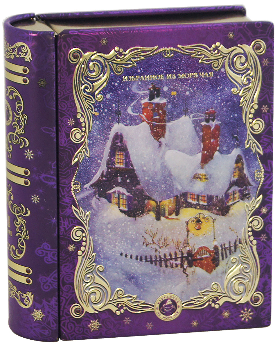 Избранное из моря чая Новый Год Книга малая. Зимняя сказка. Том 2 чай черный листовой, 30 г (цвет фиолетовый)4627106462479Книга выполнена из жести с элементами конгрева, покрыта глянцевым и матовым лаком. Состав: 100% Ассамский чай, с плантации Нараянпур. Нараянпур – флагманская плантация компании Лакшми Ти. Она расположена на севере провинции Ассам на холмах высотой около 300 метров. Этот район называют обителью бога Нараяна. Здесь выращивается лучший ассамский чай, который славится во всем мире своим ярким, насыщенным вкусом.