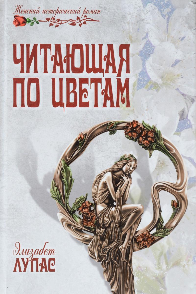 Читающая по цветам полянская и читающая вода