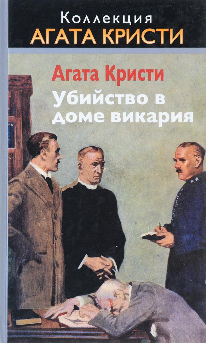 Убийство в доме викария  Агата Кристи  читать книгу