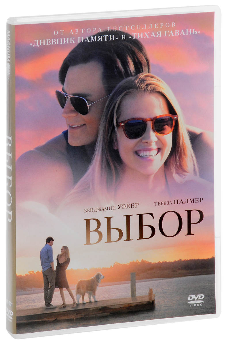 Выбор (2016) DVD-video (DVD-box)