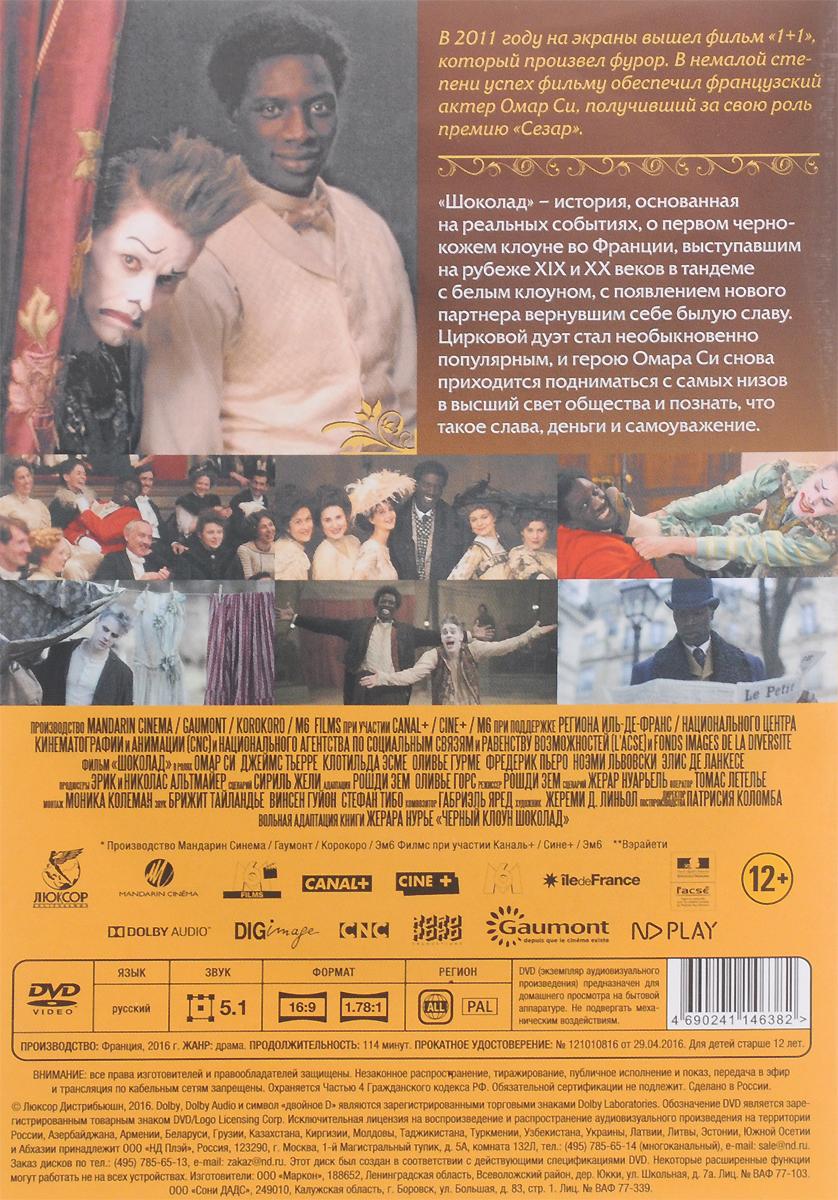 Шоколад Mandarin Films,Gaumont,Korokoro,M6 Films