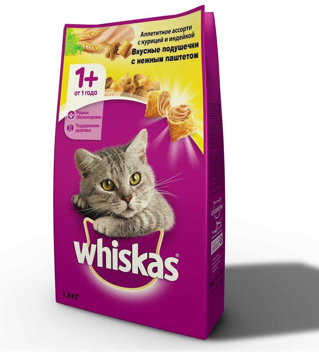 Корм сухой для кошек Whiskas Вкусные подушечки, с нежным паштетом, с курицей и индейкой, 1,9 кг41361Сухой корм Whiskas Вкусные подушечки предназначен для взрослых кошек. Он содержит специально разработанную комбинацию витаминов и антиоксидантов, поддерживающих иммунитет вашего любимца. Новый комплекс создан с учетом специфических особенностей физиологии кошек. Ежедневное употребление корма надолго сохранит жизненные силы, молодость и красоту вашего питомца, обеспечивая семь показателей здоровья. Особенности сухого корма Whiskas Вкусные подушечки: хорошее пищеварение за счет наличия в составе корма пищевых волокон и легкоусвояемых углеводов высококачественные белки обеспечивают энергию и силу витамины и минералы для правильного обмена веществ жирные кислоты (омега-6) делают шерсть красивой и здоровой крепкие кости и зубы благодаря кальцию, фосфору и витамину D3 таурин обеспечивает здоровое сердце и отличное зрение баланс минералов поддерживает здоровье мочевыводящей системы не содержит сои, искусственных ароматизаторов и усилителей вкуса. Состав: пшеничная мука, мука животного происхождения: мука из птицы, мука из утки, мука из индейки (курицы, утки, индейки не менее 4% в красно-коричневых гранулах), растительные белковые экстракты, злаки, животные жиры и растительное масло, высушенная куриная и свиная печень, пивные дрожжи, свекольный жом, морковь, минеральные и витаминные смеси. Товар сертифицирован.