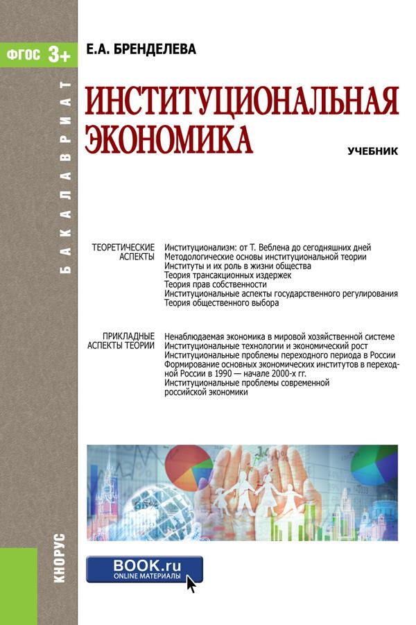 Институциональная экономика (для бакалавров). Учебник