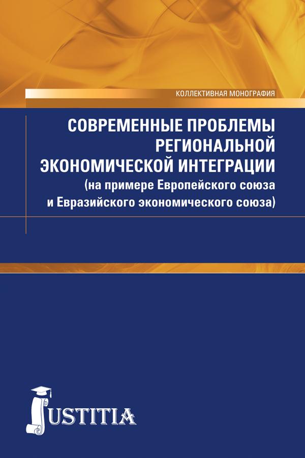 Современные проблемы региональной экономической интеграции (на примере Европейского союза и Евразийского экономического союза)
