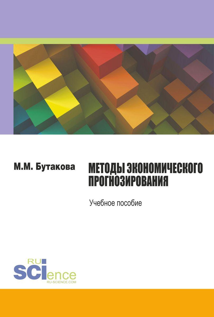 Методы экономического прогнозирования. Учебное пособие