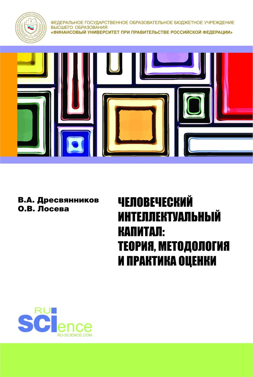 Человеческий интеллектуальный капитал. Теория, методология и практика оценки