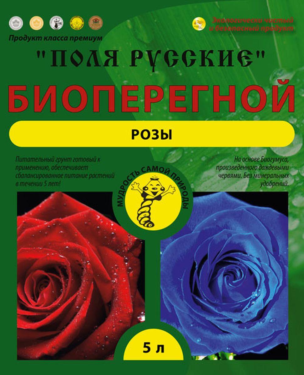 Питательный грунт Поля Русские Биоперегной, для роз, 5 л1268Поля Русские Питательный грунг Биоперегной Розы- это уникальное сочетание экологически чистых органических питательных веществ в доступной для растений форме.Предназначен для выращивания всех видов садовых и комнатных роз в условиях открытого и защищенного грунта. Изготовлен на основе экологически безопасного биогумуса, продукта переработки навоза КРС промышленной популяцией червей Российской селекции. Содержащийся в питательном грунте биогумус стимулирует корнеобразование, улучшает приживаемость, повышает устойчивость к заболеваниям, к стрессовым условиям произрастания и вызывает более раннее и продолжительное цветение. Агроперлит делает почву рыхлой, воздухопроницаемой, предохраняет растения от избытка влаги и способствует развитию мощной корневой системы. Систематическое применение грунта улучшает структуру почвы, увеличивает содержания в ней гумуса. Эффективен на всех типах почв, в т.ч. на песчаных, тяжелых и переувлажненных. Обладает пролонгирующим действием, эффективность грунта в почве сохраняется более 5 лет.
