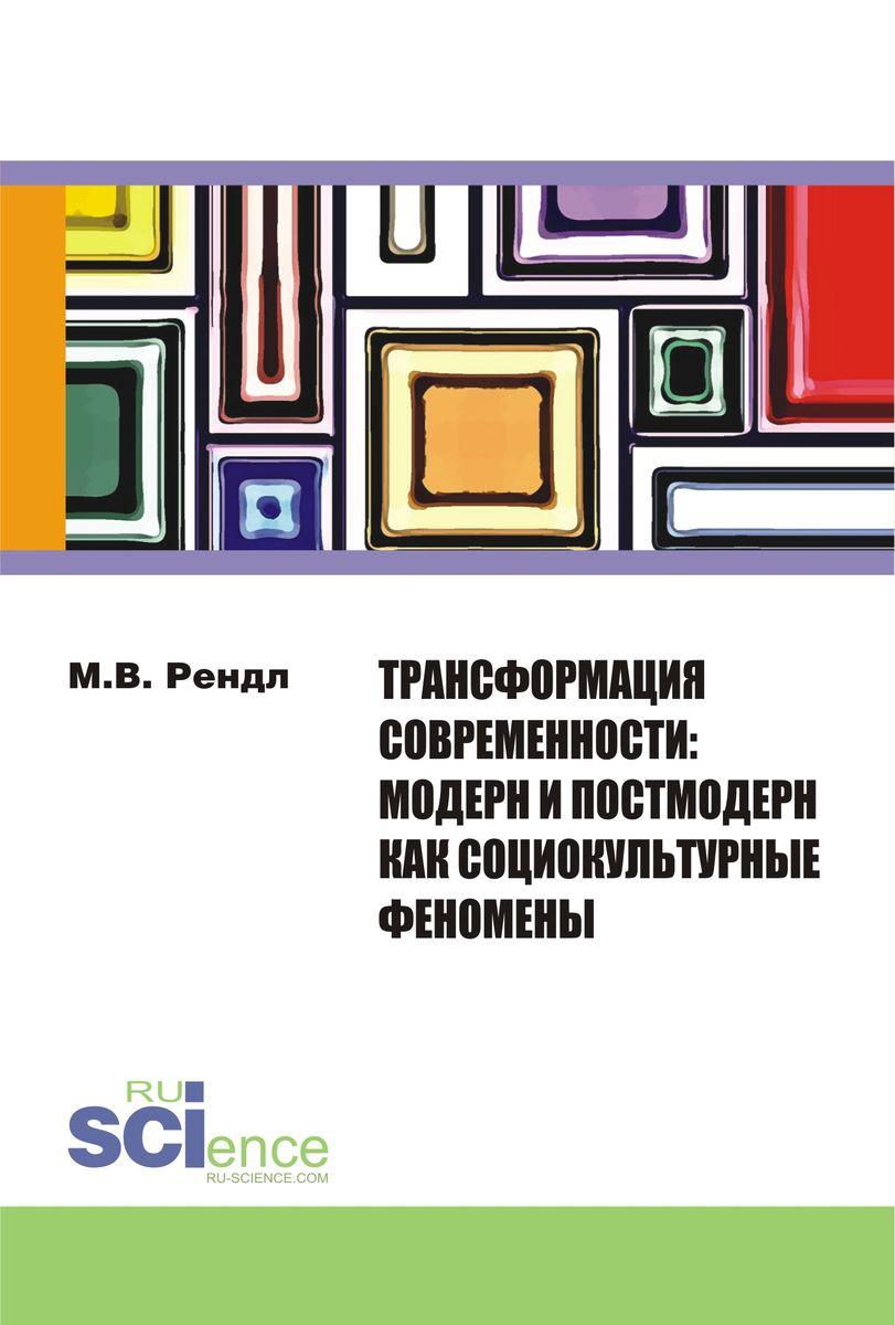 Трансформация современности модерн и постмодерн как социокультурные феномены