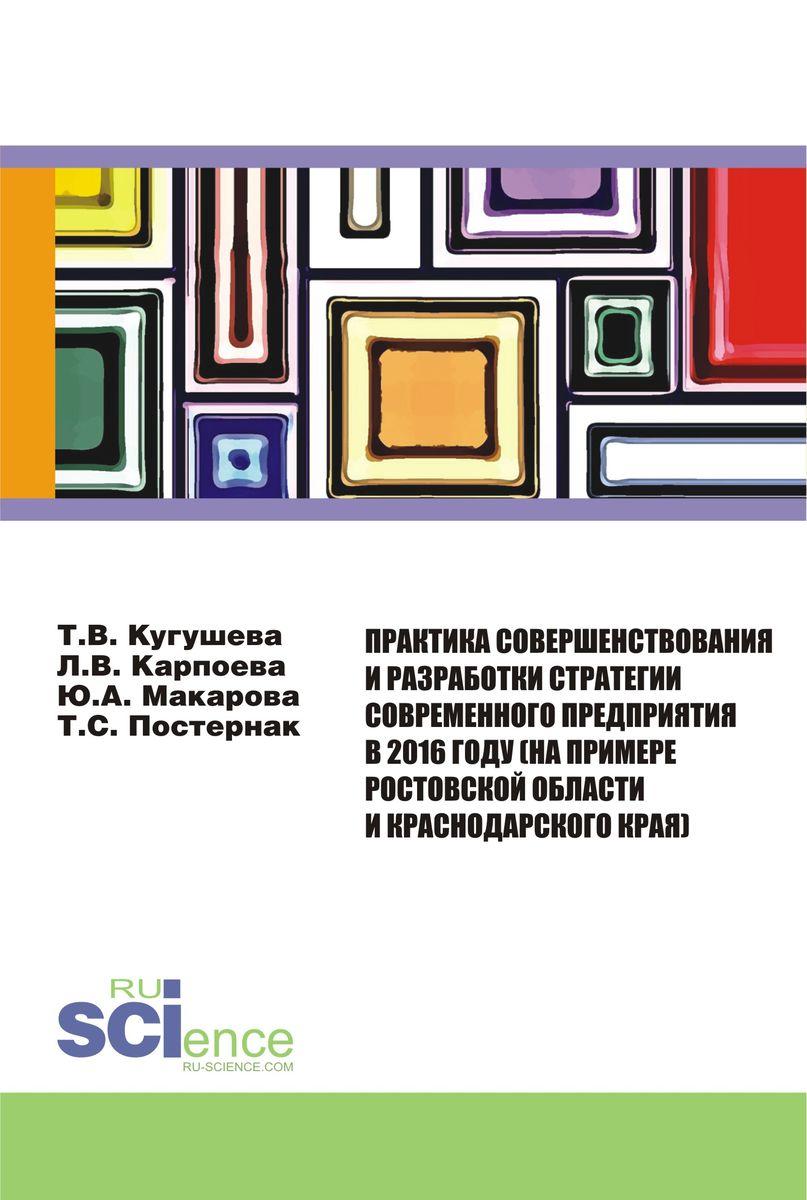 Практика совершенствования и разработки стратегии современного предприятия в 2016 году (на примере Ростовской области и Краснодарского края)