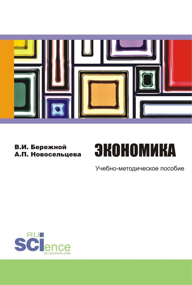 Экономика. Учебно-методическое пособие