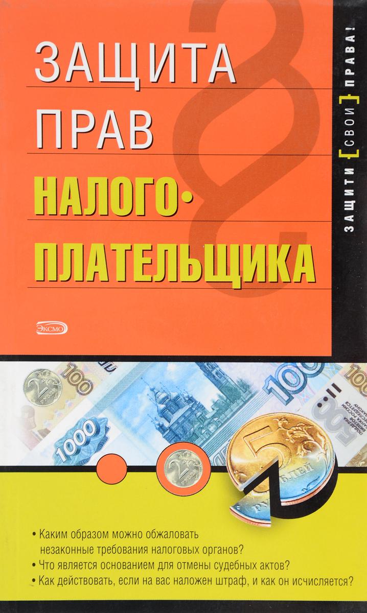 Защита прав налогоплатильщика