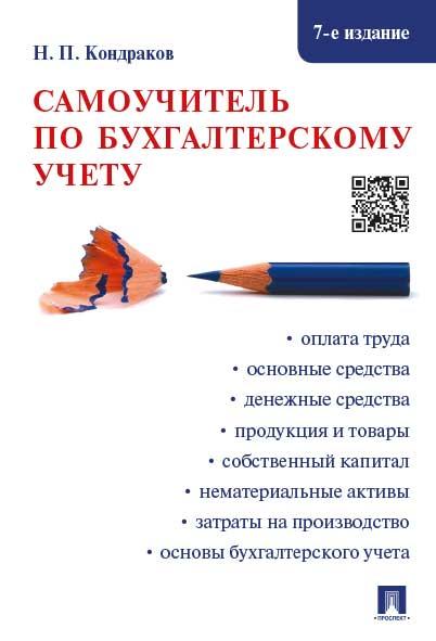 Н. Кондраков Самоучитель по бухгалтерскому учету кондраков н п самоучитель по