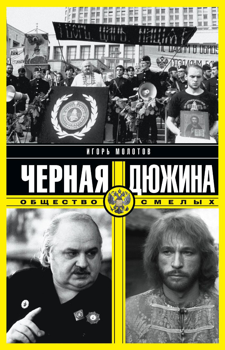 Игорь Молотов Черная дюжина. Общество смелых сергей соболев знамена князя