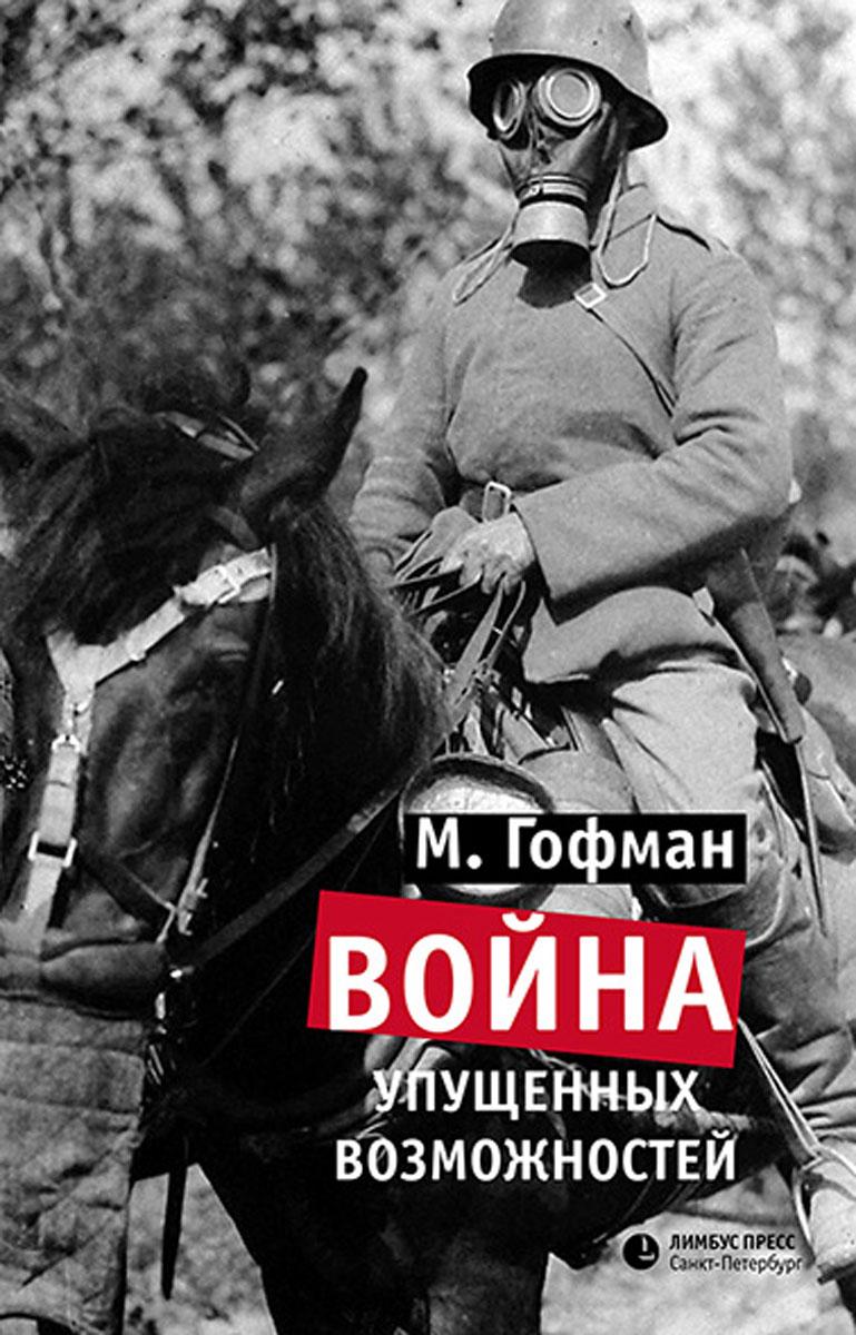 М. Гофман Война упущенных возможностей ISBN: 978-5-8370-0805-4 война упущенных возможностей