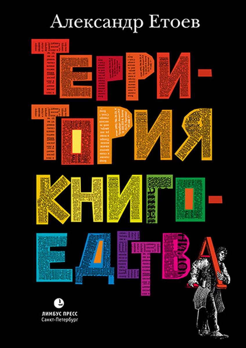 Александр Етоев Территория книгоедства александр етоев парашют вертикального взлета