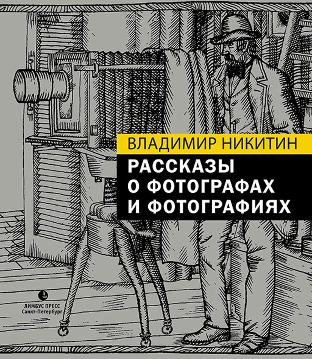 Владимир Никитин Рассказы о фотографах и фотографиях europa европа фотографии жорди бернадо