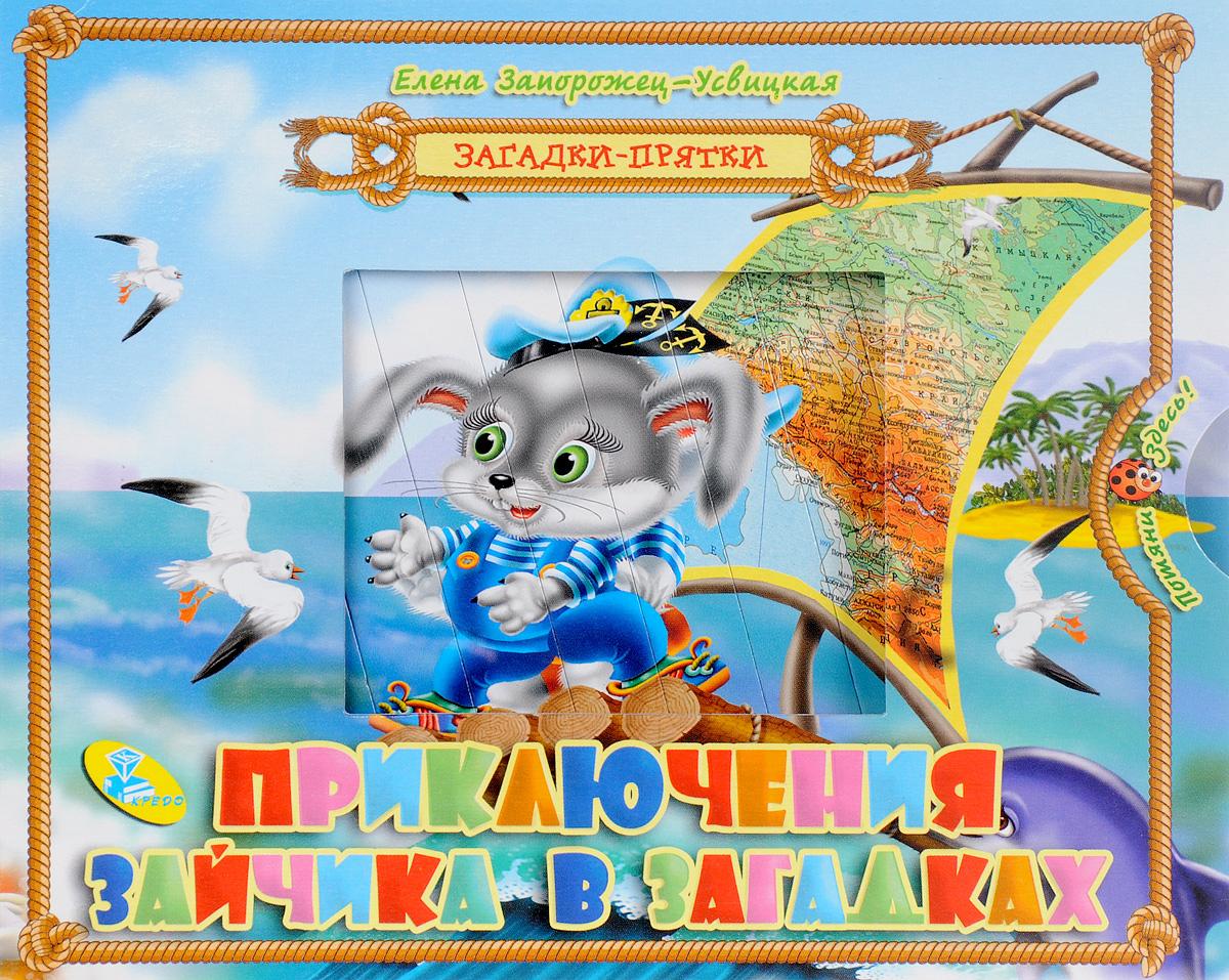 Елена Запорожец-Усвицкая Приключения зайчика в загадках. Книжка-игрушка песенки для малышей книжка игрушка