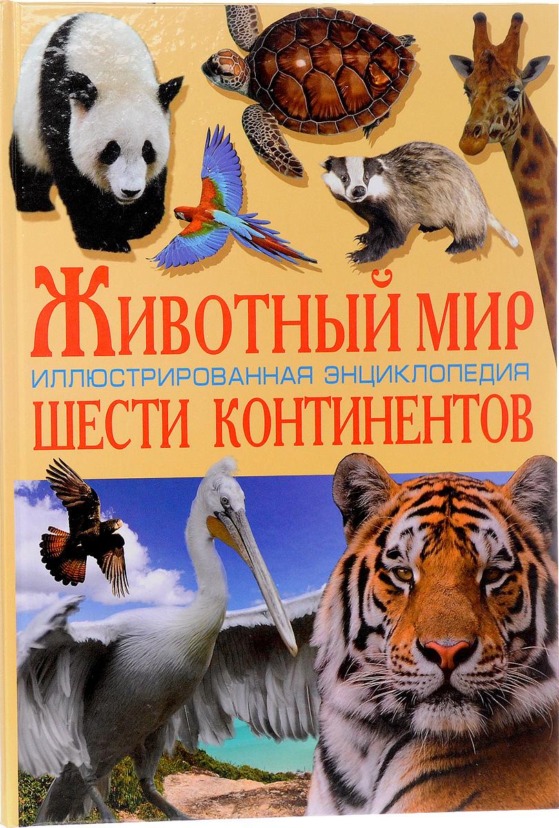 Алексей Купрейчик Животный мир шести континентов. Иллюстрированная энциклопедия
