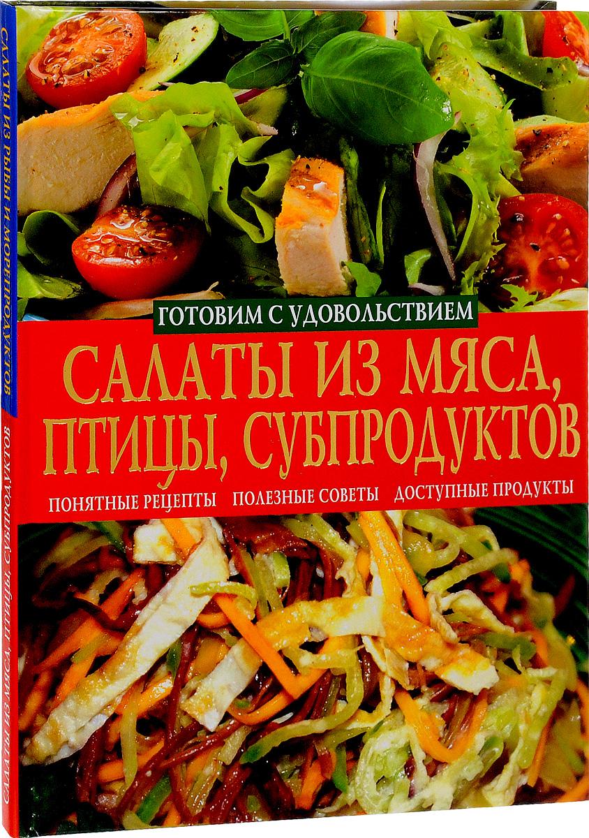 Елена Попова Салаты из мяса, птицы, субпродуктов. Салаты из рыбы и морепродуктов плотникова т такие вкусные салаты…
