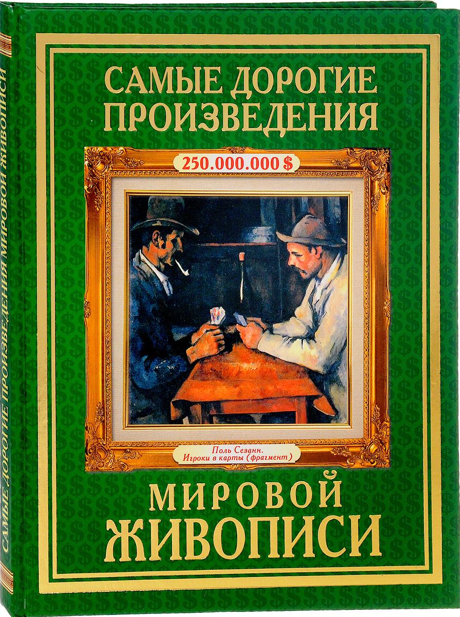Олег Завязкин Самые дорогие произведения мировой живописи какой антиквариат можно выгодно продать