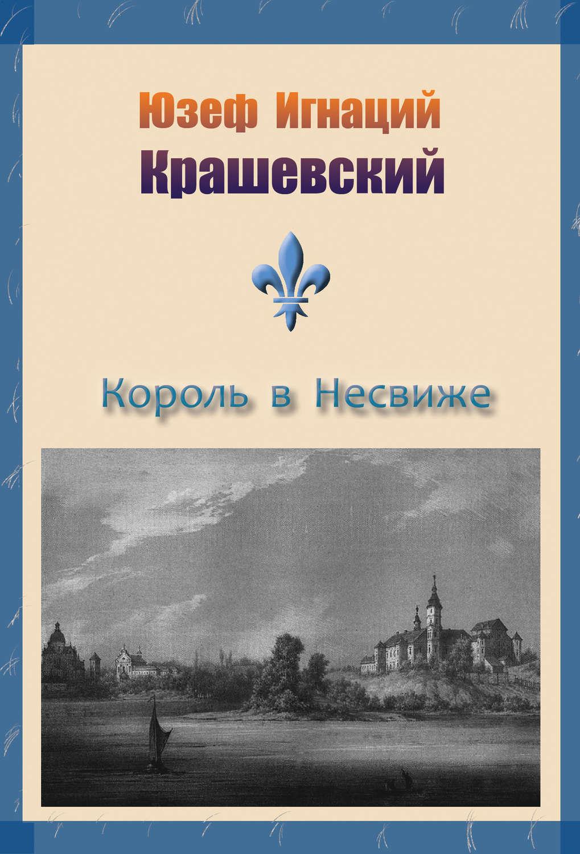 Крашевский Юзеф Игнаций Король в Несвиже ю и крашевский красная пара