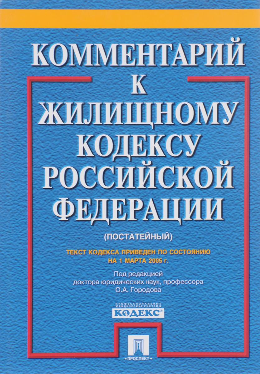 Комментарий к Жилищному кодексу Российской Федерации (постатейный) по состоянию на 12 августа 2005 года